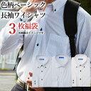 【福袋3枚セット】形態安定 長袖ワイシャツ メンズシャツ 長...