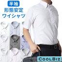 クールビズに!形態安定加工 半袖ワイシャツ 半袖 COOLBIZ メンズ Yシャツ 形態安定 メンズ 紳士用[クールビズ/半袖/夏/サマー/ビジネス/Yシャツ/紳士用/メンズ/男性/形態安定/イージーケア/ホワイト/白/ブルー/青/ボタンダウン/ワイドスプレッド][あす楽]