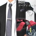 【ドレスシャツ】 コスパ最強 ドレスシャツセット 長