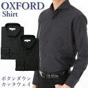 オックスフォードシャツ 黒 長袖 ドレスシャツ オックスフォ...