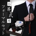 [お葬式用フォーマルセット] 葬式 衣装セット ワイシャツ ...