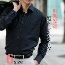 [2月 SALE] 黒 ワイシャツ 形態安定 ドレスシャツ ...