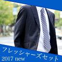 [フレッシャーズセット] 選べる4種類 ワイシャツ Yシャツ ネクタイ ベルト タイピン 2017年 限定 ビジネス スーツ ドレスシャツ 形態安定(トップヒューズ加工) メンズ 男性 紳士用 長袖 シャツ おしゃれ お得[スーツ 白 黒 青 ブラック ブルー][送料無料 あす楽]