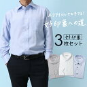 [形態安定 長袖 ワイシャツ 3枚セット] ワイシャツセット シャツ セット メンズ ビジネス Yシャツ 形態安定加工 [イージーケア/ホワイト/白/ブルー/青/ボタンダウン/ワイドスプレッド/カッタウェイ/オールシーズン/オフィス/スーツ/仕事/お洒落/シワになりにくい]