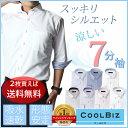 [ワイシャツ 七分袖 メンズ] クールビズ シャツ 夏 ビジカジ 涼しい ビジネス 形態安