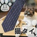 ネクタイ【今だけ500円offクーポン】[かわいい ネコ柄]...