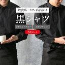 【黒 シャツ 3枚セット】ワイシャツ ブラック 黒ワイシャツ...