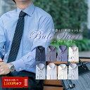 [クーポン最大1500円引き] ワイシャツ 長袖 ブルー 青 ネイビーシャツ ボタンダウン レギュラー メンズ Yシャツ 形態安定加工 紺 青 ネイビー ボタンダウン 無地 コスプレ ホスト 大きいサイズ カッターシャツ ドレスシャツ あす楽 送料無料