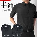 半袖 黒シャツ レギュラー ボタンダウン ワイシャツ Yシャツ メンズ 男性用 ドレスシャツ ビジネス ドレスシャツ トップヒューズ加工(形態安定) 無地 カフェ バー クールビズ カジュアル パーティー 結婚式 スリム 大きいサイズ あす楽