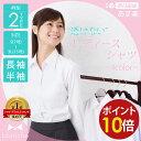 [10倍] レディース ワイシャツ SALE [下着が透けに...