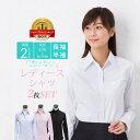 ワイシャツ レディース 2枚セット【メール便送料無料】 レデ...