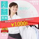 レディース ワイシャツ SALE [今だけ1000円(税別)...