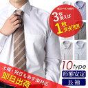 【3枚買えば1枚タダ!】 ワイシャツ 長袖 形態安定 ◆形態...