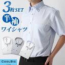 半袖ワイシャツ 3枚セット 半袖 ドレスシャツ Yシャツ 襟高デザイン 形態安定(トップ芯加工) メンズ ビジネス 黒 グレー 白 青 ドゥエボットーニ ボタンダウン ストライプ 春 夏 クールビズ 紳士 涼しい シンプル ブルー スリム から 大きいサイズ LL 3L あす楽 送料無料