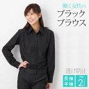 レディース 黒 ワイシャツ 形態安定生地 [大人の女性へ] ブラウス シンプル 無地 レギ