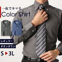 【一枚で完成 カラーワイシャツ】 ワイシャツ 長袖 形態安定...