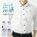 クールビズ ワイシャツ 七分袖 ワイシャツ 形態安定 7分袖 メンズ 紳士 Yシャツ 夏 涼しい イージーケア 汚れ防止 ビジネス カジュアル カッターシャツ クールビズ 仕事 通勤 営業 爽やか 清潔 白 青 紫 ボタンダウン あす楽