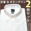【お一人様1セット限り】ボタンダウン 長袖ワイシャツ 2枚 セット メンズ 長袖 ワイシャツ Yシャツ 豊富な サイズ ビジネス 形態安定 スリム ワイド 白 黒 シャツ 多数通販限定価格で販売中![ ドレスシャツ ][ カラーシャツ ][ 白シャツ ]など多数取扱い【送料無料】