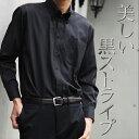 ブラック ストライプ デザイン ワイシャツ ビジネス