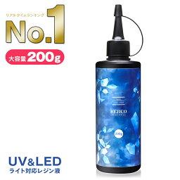 【 送料無料 】<strong>レジン液</strong> <strong>大容量</strong> 200g UV-LED対応 ハードタイプ 日本製 REJICO レジコ