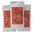 紅麹モナコリンEX粒 3個セット(3ヶ月分) モナコリンK 高含有 グンゼ紅麹 紅麹 サプリメント 紅こうじ 濃縮 紅 麹