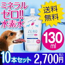 ペット用水素水 ZEROミネラルmini 130ml 10本...