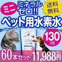 ペット用水素水 ZEROミネラルmini 130ml×60本 ミネラルゼロ ペット 水素水 猫 犬 水 ペット用飲料水 ペットウォーター アルミ パウチ 犬用 猫用 ペット用 水素 ペット水 保存水 送料無料
