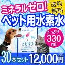 ペット用水素水 ZEROミネラル お徳用330ml×30本【...