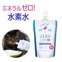 ペット用水素水 ZEROミネラルmini 130ml 60本...
