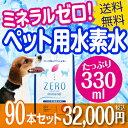 ペット用水素水 ZEROミネラル お徳用330ml×90本 ...