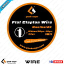 【GeekVape正規品】【 Kanthal A1 Flat Clapton Wire 】【あす楽対応】 正規品 VAPE 電子タバコ 電タバ 専門店 禁煙 禁煙グッズ リキッド カトマイザー アトマイザー FIRST-VAPE ファーストベイプ
