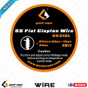 【GeekVape正規品】【 SS316L SS Flat Clapton Wire 】【あす楽対応】 正規品 VAPE 電子タバコ 電タバ 専門店 禁煙 禁煙グッズ リキッド カトマイザー アトマイザー FIRST-VAPE ファーストベイプ