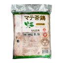 ショッピングコストコ (冷凍便)ブラジル産 冷凍鶏もも肉 マテ茶鶏 もも正肉 2kg 1056円【 BL55 冷凍食品 とり肉 コストコ Costco 】