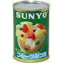 サンヨー フルーツみつ豆 4号缶 338円