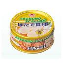 あけぼの 北海道産 ほたて貝柱 1缶 565円【 缶詰 】