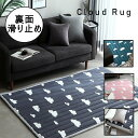 cloud rug square 全3色