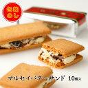 六花亭マルセイバターサンド【10個入り】《包装・のし・おまとめ買い対応可能》北海道