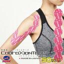 SUW CobraXion Tape PINK / コブラクションテープ 50枚入り ピンク CXT-002-50 ジョギング