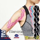 SUW CobraXion Tape / コブラクションテープ 5枚入り×選べる2個セット CXT-002【メール便可1個まで】ジョギング