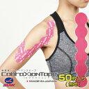 SUW CobraXion Tape PINK / コブラクションテープ(ロゴ無しプレーンタイプ) 50枚入り ピンク CXT-004 ジョギング