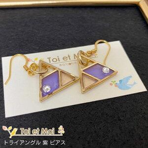 トライアングル 紫 ピアス プレゼントに 付け心地か