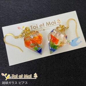 琉球ガラス ピアス プレゼントに 夏にぴったり キラ