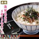 【お歳暮ギフト対応】 高級お茶漬けセット バラエティセット 5種/10食 お茶漬けギフト 鮮