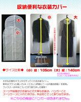 衣装カバー1