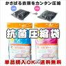旅行用 抗菌圧縮袋(ブルー・ピンク) MBZ-KAB 送料無料 【RCP】 ≪代金引換不可≫