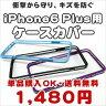 iPhone6 Plus用 ケース プラスチック&ラバー/シリコンビニール 衝撃に強い素材 送料無料 【RCP】 ≪代金引換不可≫