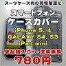 スマートフォン ケースカバー ソフトケース アイフォン ギャラクシー iPhone 5/iPhone 4/GALAXY S4・S3/iPad mini用 防水袋付き【RCP】 ≪代金引換不可≫