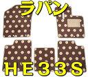 カーマット スズキ アルトラパン ショコラ HE33S/HE22S/HE21S 専用 新品 フロアマット 水玉茶/水玉黒 ブラック/ホワイト/ベージュ/ブラウン 黒/白/茶 パーツ(国内産) 通販 販売 内装