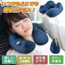 ネックピロー エアピロー プレス式 枕 空気枕 U型 携帯枕 洗えるカバー 収納