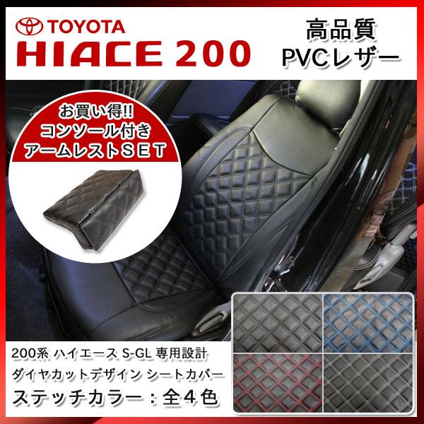 200系 ハイエース S-GL ダイヤカットデザイン シートカバー・開閉式アームレスト